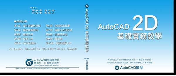 AutoCAD顧問 - 歡迎頁 Acad2d10