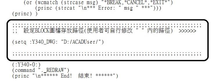 [分享]使用者BLOCK圖庫管理 v2.0.LSP Aceblo11