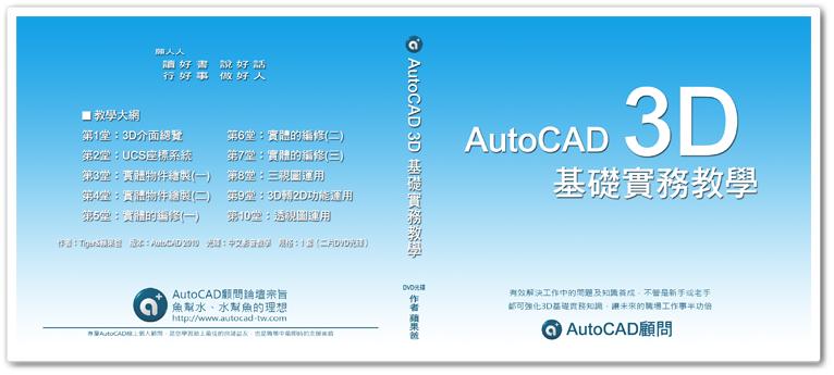 [訂購]AutoCAD 3D基礎實務研討-函授教學光碟...已售完 Acyc11