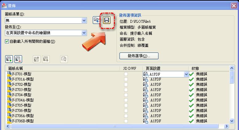[討論]單檔多圖如何快速出圖(巨集) Ashamp11