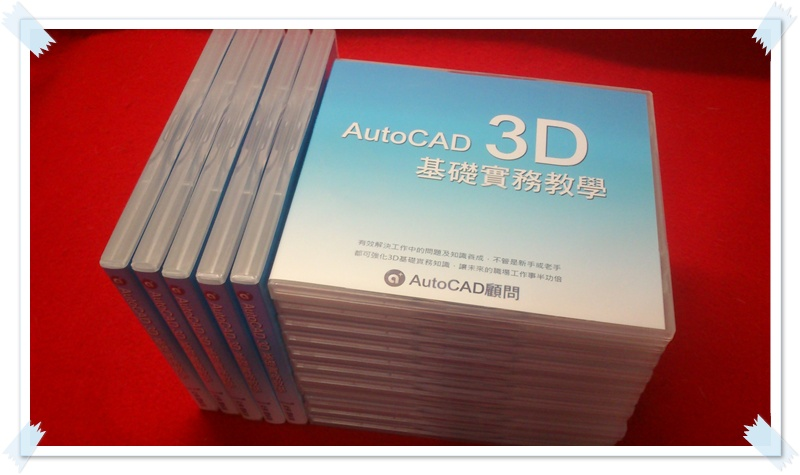 [訂購]AutoCAD 3D基礎實務研討-函授教學光碟...已售完 Dsc_0610