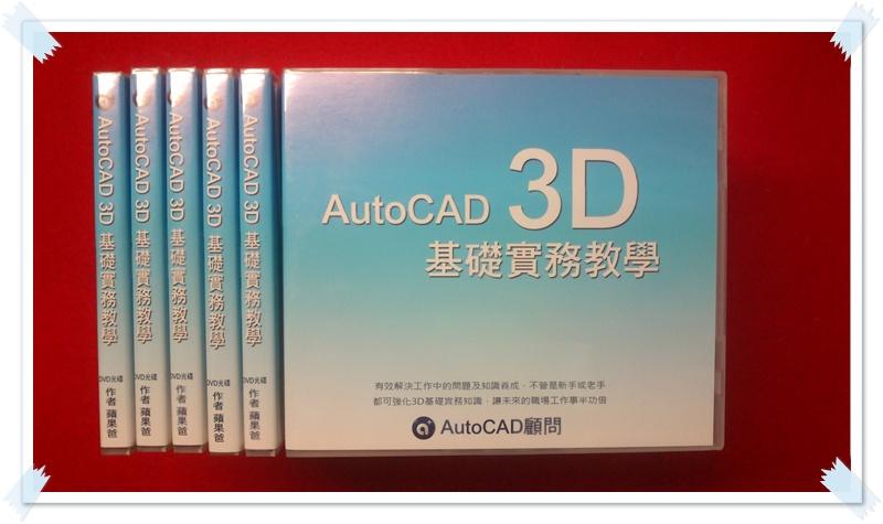 [訂購]AutoCAD 3D基礎實務研討-函授教學光碟...已售完 Dsc_0611