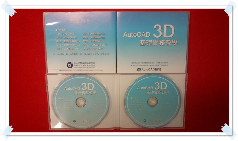 [訂購]AutoCAD 3D基礎實務研討-函授教學光碟...已售完 Dsc_0612
