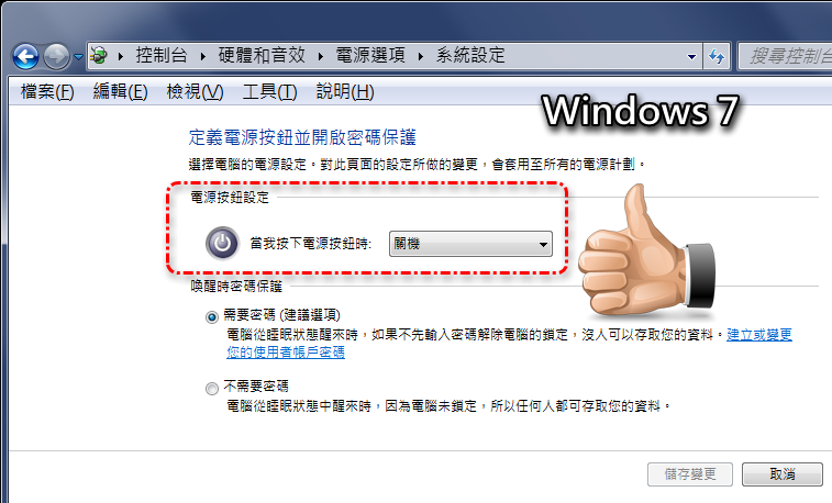 [知識] Windows 一秒關機方式! W710