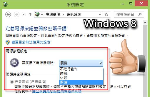 [知識] Windows 一秒關機方式! W810
