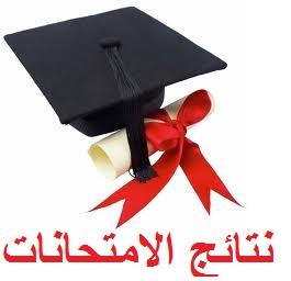 نتائج امتحانات الجزائر 2018 : نتيجة شهادة البكالوريا باك 2018 bac 2018