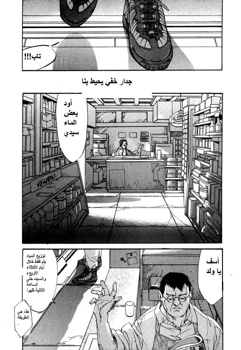 مانجا AGHARTA من ترجمة أخوكم كاكاشي Aghart12