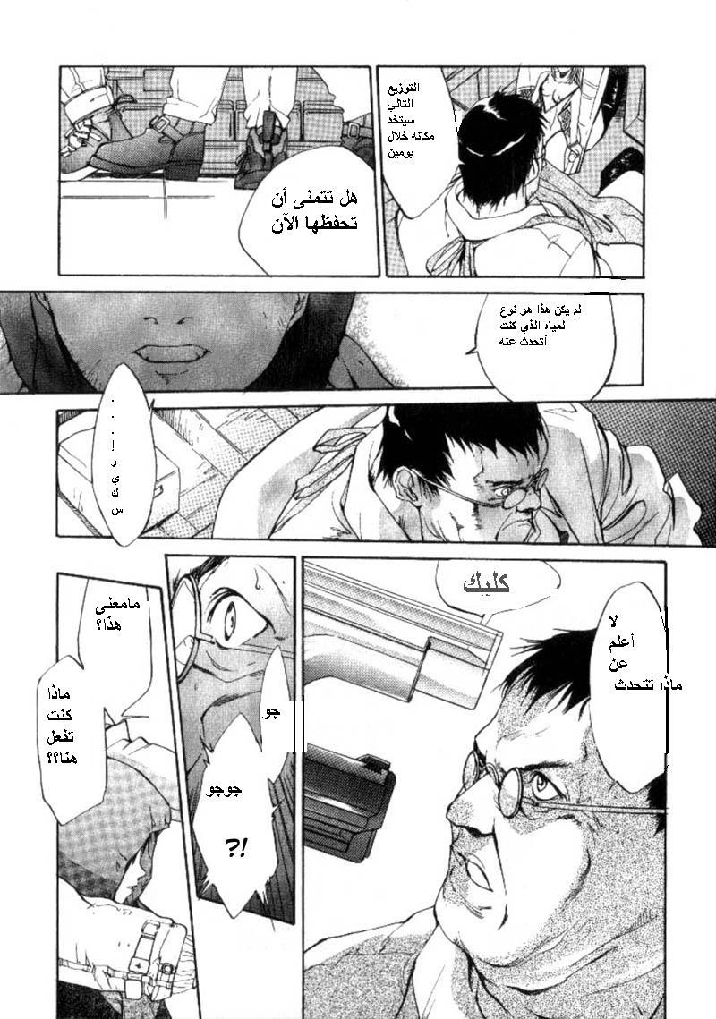 مانجا AGHARTA من ترجمة أخوكم كاكاشي Aghart13