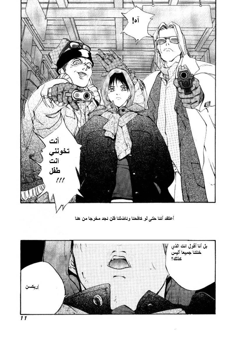مانجا AGHARTA من ترجمة أخوكم كاكاشي Aghart14
