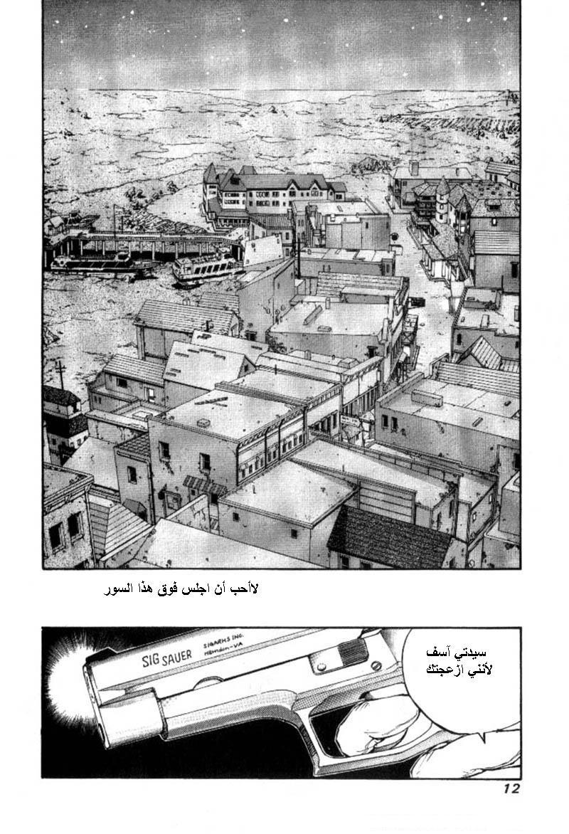 مانجا AGHARTA من ترجمة أخوكم كاكاشي Aghart15