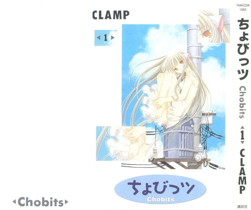 Chobits-Chap1 Chobit10