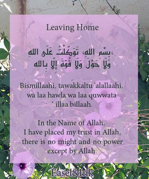 Dua before leaving the home Dua_0811
