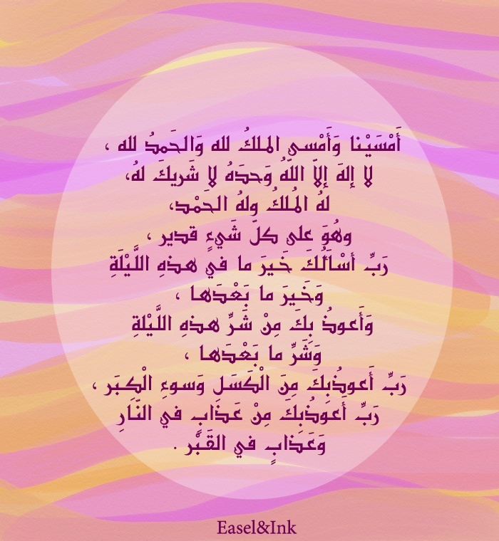 Adkhar (Remembrance) - for Morning and Evening Dua_fo11