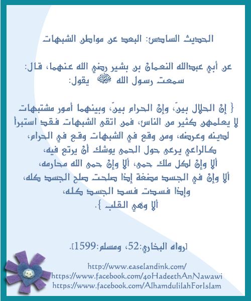 40 Hadeeth An-Nawawi Hadeet10