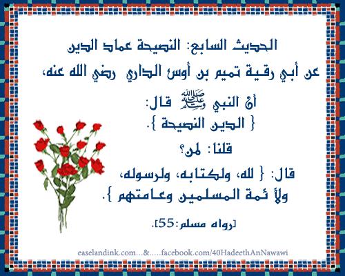 40 Hadeeth An-Nawawi Hadeet11