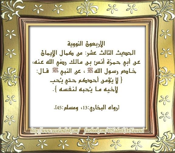 40 Hadeeth An-Nawawi - Page 2 Hadeet13