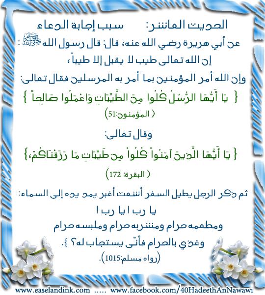40 Hadeeth An-Nawawi Hadeet14