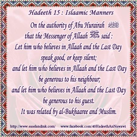 40 Hadeeth An-Nawawi - Page 2 Hadeet15