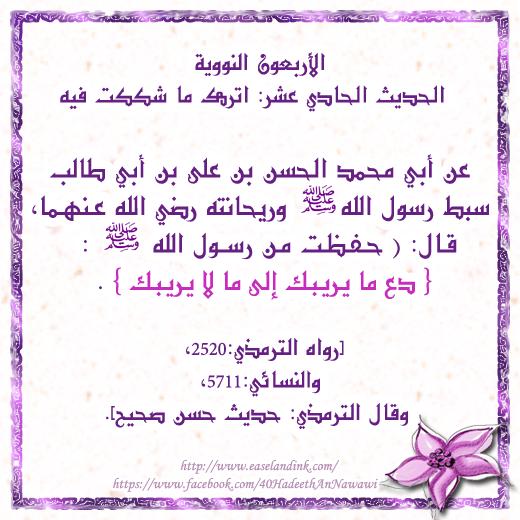 40 Hadeeth An-Nawawi Hadeet15