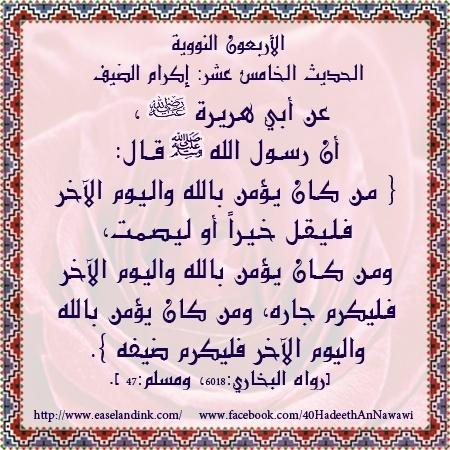 40 Hadeeth An-Nawawi - Page 2 Hadeet16