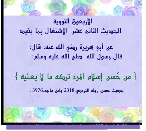 40 Hadeeth An-Nawawi Hadeet16