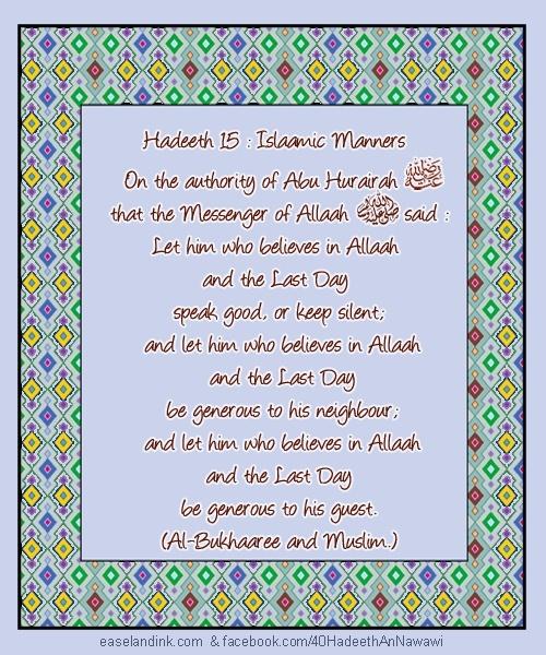 40 Hadeeth An-Nawawi - Page 2 Hadeet17