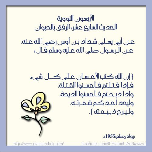 40 Hadeeth An-Nawawi - Page 2 Hadeet19