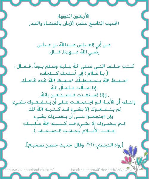 40 Hadeeth An-Nawawi - Page 2 Hadeet21