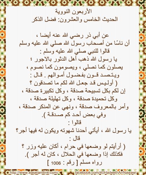 40 Hadeeth An-Nawawi - Page 3 Hadeet21