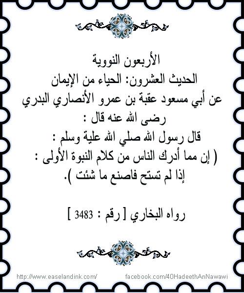 40 Hadeeth An-Nawawi - Page 2 Hadeet23