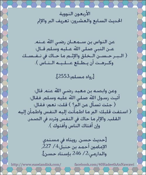40 Hadeeth An-Nawawi - Page 3 Hadeet23