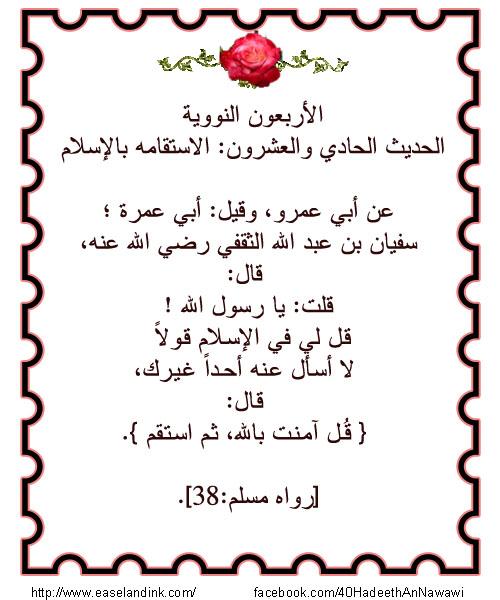40 Hadeeth An-Nawawi - Page 2 Hadeet25