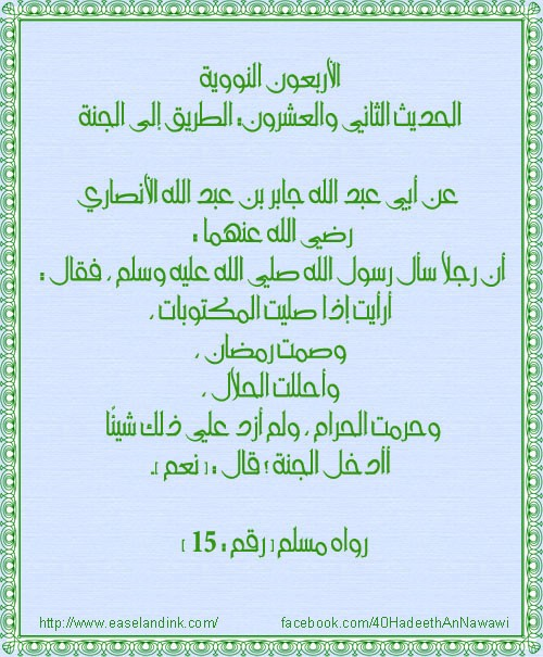 40 Hadeeth An-Nawawi - Page 2 Hadeet27