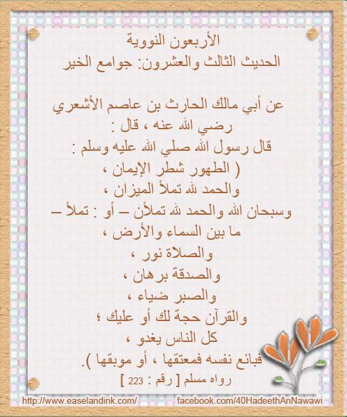 40 Hadeeth An-Nawawi - Page 2 Hadeet29
