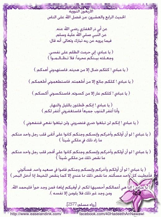 40 Hadeeth An-Nawawi - Page 3 Hadeet31