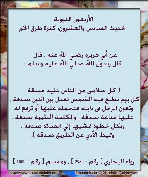 40 Hadeeth An-Nawawi - Page 3 Hadeet33