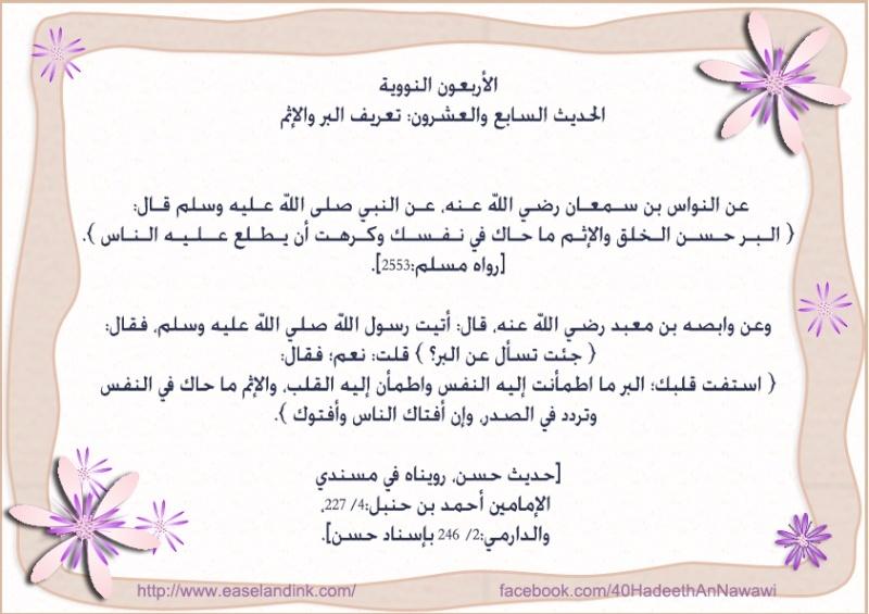40 Hadeeth An-Nawawi - Page 3 Hadeet40