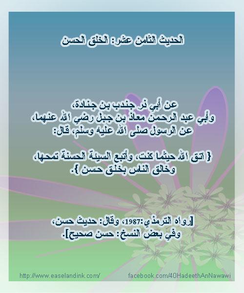 40 Hadeeth An-Nawawi - Page 2 Hadith11