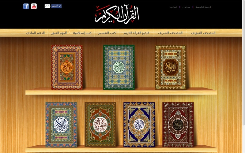 Some nice links - places to Learn the Quran Quranh11
