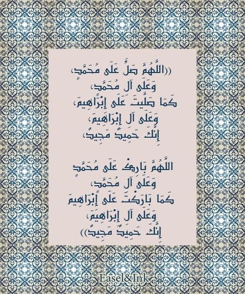 الصلاة على النبى صلى الله عليه وسلم Salaat11