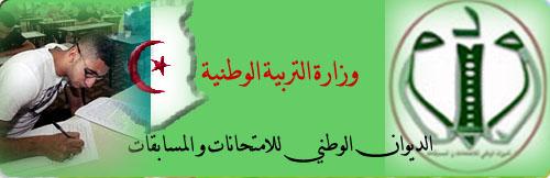 نتائج شهادة التعليم المتوسط الجزائر 2019 bem.onec.dz