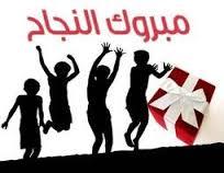 موقع اعلان نتائج امتحان المراسلة كافة ولايات الجزائر 2019 Rr10