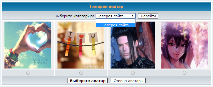 """""""Галереи аватар"""".  Image_18"""
