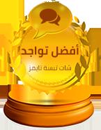 الحظور المميز - رسول الطائي 33510