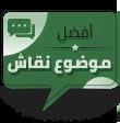 فكرة لخدمة محبي القرآن الكريم  - صفحة 4 Aa_aii10