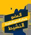 نداء إلى بصمة الإبداع العربي وفريقها السابق  Ai_aao10