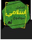 عُـمَــرِيــَِّـات Eaa_ai10