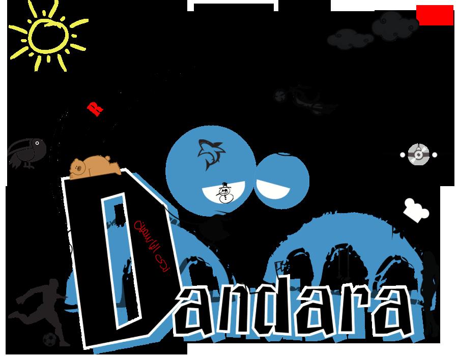 دندرا