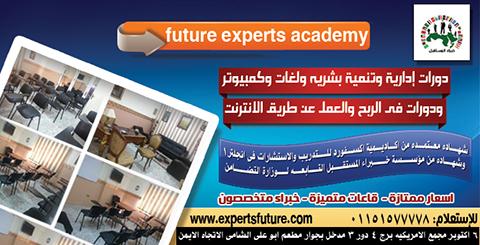 مؤسسة خبراء المستقبل  تقدم دورات أدارة وتنمية بشريه ولغات وكمبيوتر 110