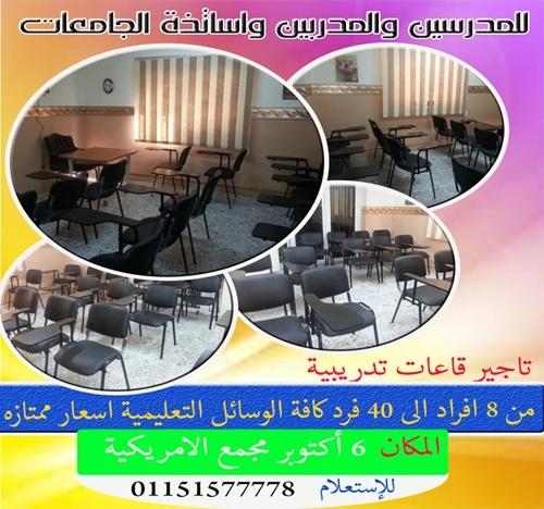 تأجير قاعات تدريبة للمدرسين والمدربين واساتذة الجامعات 410